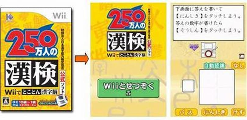 DS doubles up as notebook for Wii kanji trainer