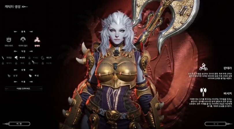 See Bless Online's character creation options