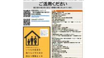 熊本地震被災者応援ブックを内閣広報室がPDFで無料公開開始。Yahoo!ブックストアでも読める!