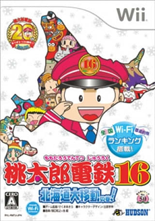 Momotaro Dentetsu franchise going to Wii