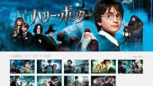 Huluがハリポタシリーズ全8作品の独占一挙配信を1月6日まで実施中