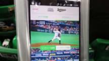 ライブイベントでスマホが大活躍する日。LTE-Broadcastを使った映像配信実験をプロ野球試合中に実施