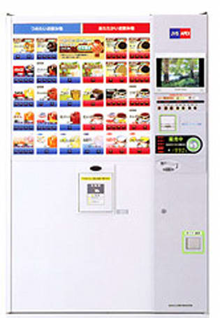 Japanese vending machine offers free drinks for watching ads