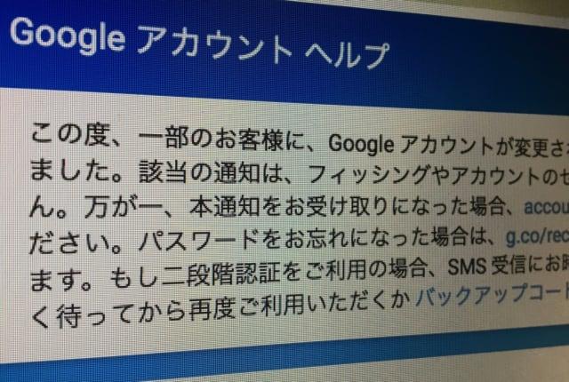「Googleアカウントが変更されました」通知続出にグーグルが声明「セキュリティに影響ない」