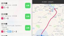 ついに「マップ」アプリが交通機関を使った検索に対応! Googleマップ並みの新機能を活用しよう:iPhone Tips