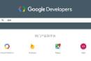 中国开发者终于有自己的 Google Developers 网站了!