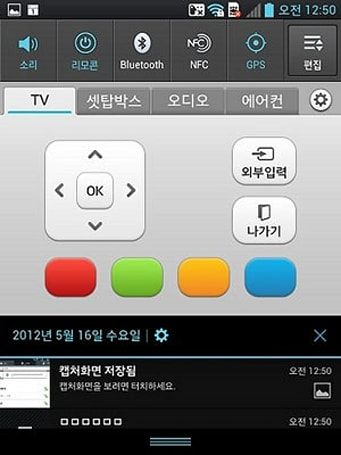 LG announces infrared-equipped Optimus Vu II and universal remote app