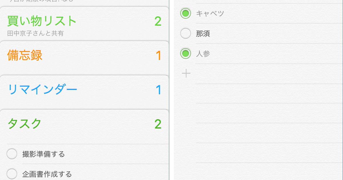 iPhoneのリマインダーはこう使おう。5つの便利ワザで作業忘れとサヨナラ:iPhone Tips - Engadget 日本版
