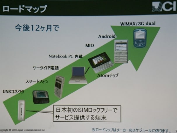 Japan Communications launches new MVNO with hardware freedom