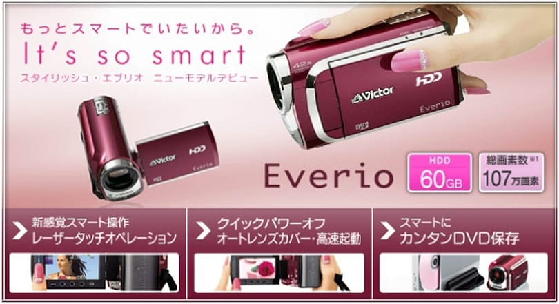 JVC's new Everio camcorders feature HDD and microSDHC recording, YouTube
