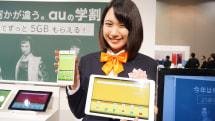 【動画】au独自スマホ&タブレットの連携機能はコレだ! 手頃な価格で高品質 Qua phone /  Qua tab レビュー