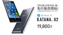 1万9800円のWin10スマホ『KATANA 02』が12月25日先行発売。2GB RAMに5型HD液晶の高コスパ仕様