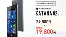 Win10スマホ『KATANA 02』は1万9800円で1月上旬発売。2GB RAMに5型HD液晶の高コスパ仕様