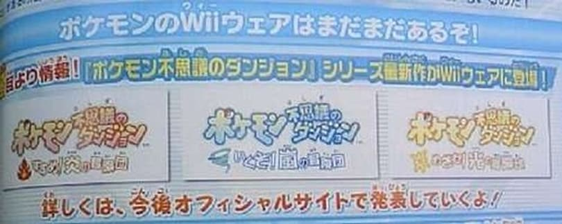 Rumor: McDonalds reveals Pokemon Mystery Dungeon on WiiWare