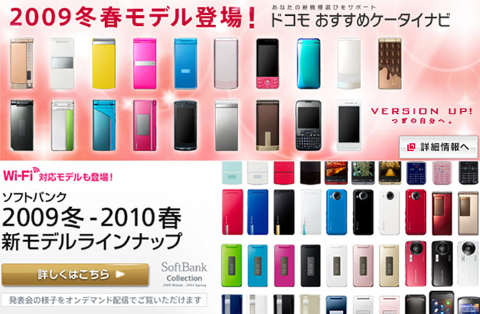 NTT DoCoMo, SoftBank announce grand total of 37 phones: Android, perfume holders, and more