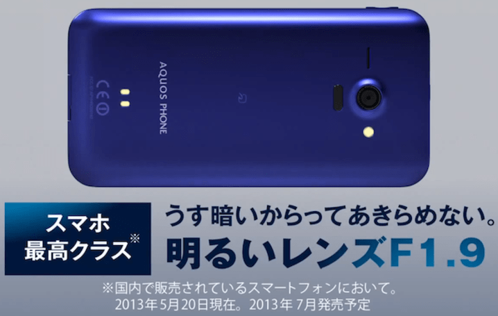 Sharp's Serie SHL22 coming to Japan with a fast f/1.9 lens and chunky battery