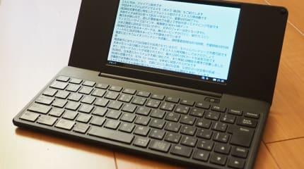 執筆没頭マシン『ポメラ DM200』動画レビュー:テキスト入力専用機にPC版に迫るATOK搭載、文書をWiFiでクラウドに