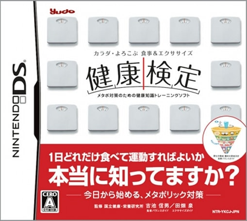 DS health and exercise game sold in Japanese drugstores