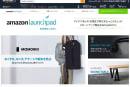 Amazon、ユニークなガジェットが買える専門ストア「Launchpad」開設でスタートアップを支援