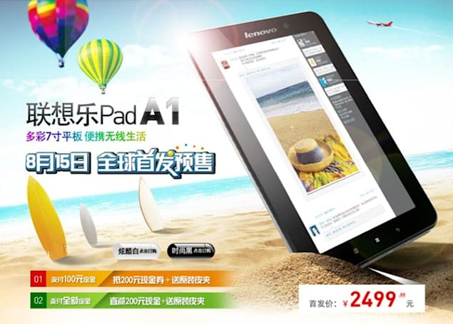 Lenovo LePad A1-07 tablet makes Chinese debut in beach-ready attire