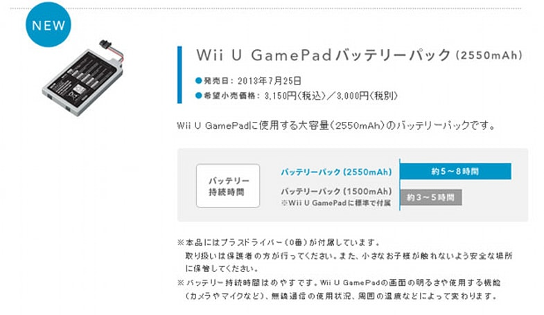 Official 2,550mAh Wii U GamePad battery announced in Japan, promises up to 8 hours of gameplay