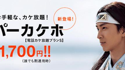 auがiPhone 6sでも利用可能な月額1700円のかけ放題プラン「スーパーカケホ」を発表。従来プランより月額1000円おトクに。