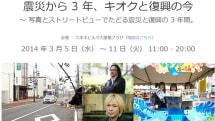 Googleが『震災から3年、キオクと復興の今』開催。復興の取り組みを写真とトークイベントで紹介