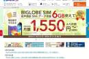格安SIMの通信速度を2倍に高速化、BIGLOBE SIMが「Dynamic TCP Optimization」を世界初採用