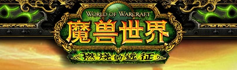 "World of Warcraft allowed a ""partial relaunch"" in China"