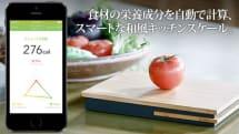 iPhone連動キッチンスケール『HACARUS』が先行販売。食材名を呼んで栄養素を確認