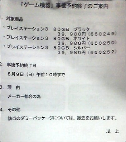80GB PlayStation 3 on the outs in Japan, PS3 Slim looking all the more likely