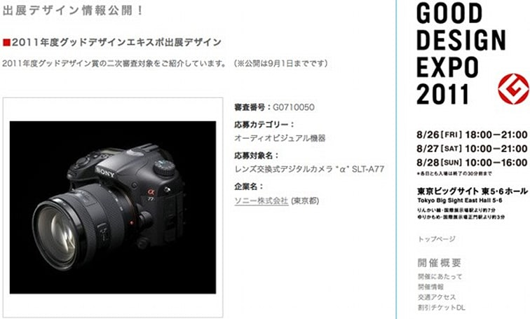 Unreleased Sony Alpha A77 already nominated for Good Design Award, reveals several new features