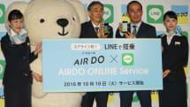 スマホのLINEで飛行機に乗れる、エアドゥが10月18日開始。国内ユーザー数6000万人のLINEを使う利点強調
