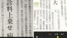 iPhoneが拡大鏡に変身! 細かい文字がスタイリッシュにスイスイ読める:iPhone Tips
