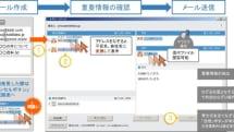 KDDI、メールを送る際に「指差し確認」を必須にして誤送信を防ぐアプリを開発