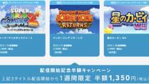 任天堂、WiiディスクソフトをWii U向けダウンロード販売。発売一週間は半額1350円キャンペーン実施