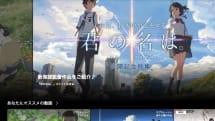 月500円で映画見放題の「dTV」、PCブラウザ版がようやく刷新。Chromeでも視聴可能に