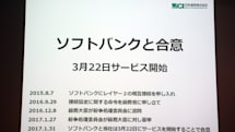 ソフトバンクのMVNOを始める日本通信。強気な目標に勝算はあるのか:週刊モバイル通信 石野純也