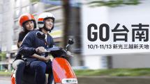 Gogoro 的下一個城市:台南