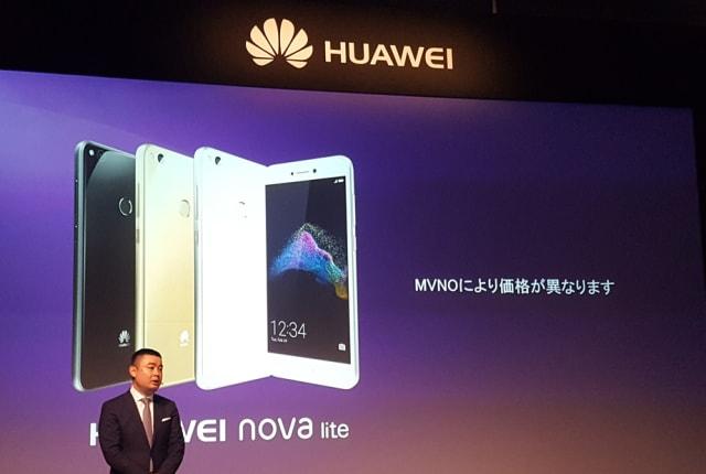 ファーウェイ、圧倒的コスパ謳う新スマホ「nova lite」発表。大容量電池と8コアKirin 655CPU搭載