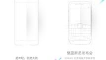 魅族將在 9 月 5 日推出「青年人的」魅藍商務機