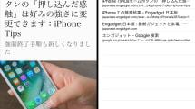 少しの操作でグッとSafariを便利に。不要な広告の非表示や閲覧ページの履歴を確認:iPhone Tips