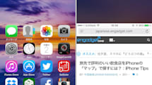 安心してください、壊れていませんよ! iPhoneの画面が下に移動する現象を元に戻す方法:iPhone Tips