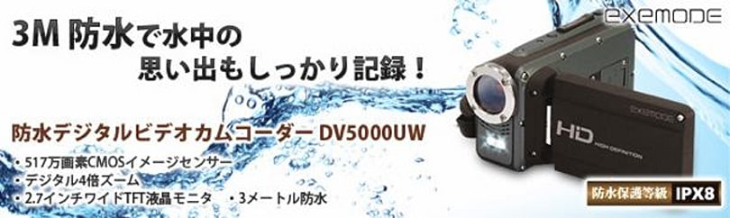 Exemode DV5000UW waterproof HD camcorder gives Steve Zissou a run for his money