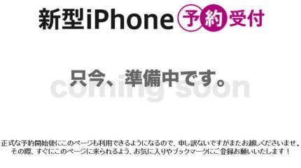 【更新】イオン、iPhone 6s / 6s Plus 販売競争に電撃参戦。予約受付ページを開設