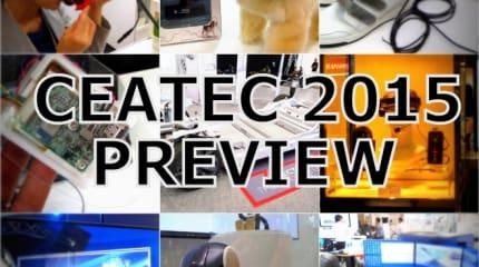 ドローン、ロボット、IoTにワクワクする未来......展示内容が多様化したCEATEC 2015、幕張メッセにて10月7日から開幕