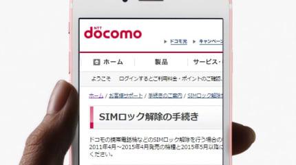 「iPhone 6sは即日SIMロック解除できるドコモ版狙い」(アップル感想戦:海外を飛び回る旅人ITライター中山智の場合)