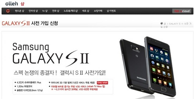 Samsung Galaxy S II on pre-order in South Korea, introduces Olleh Touch for NFC payments
