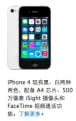 Apple still offering the iPhone 4 in China