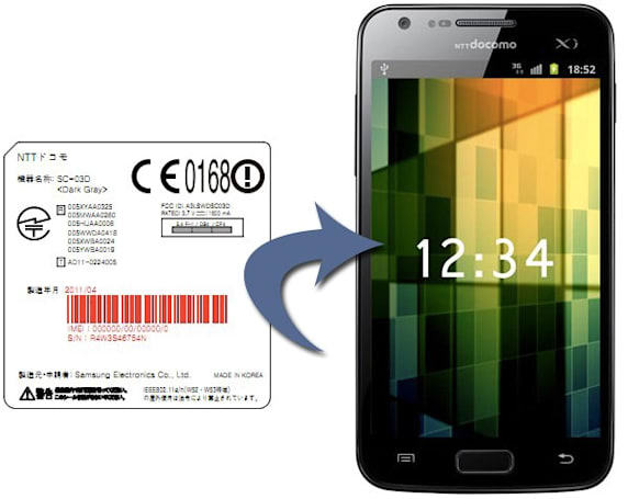 NTT DoCoMo's Galaxy S II LTE makes way through FCC with swagger